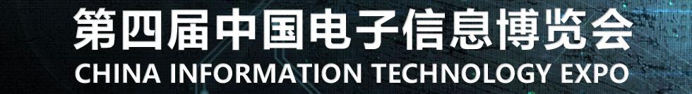 CITE2016 第四届中国电子信息博览会 China information technology expo 2016.4.8-4.10 深圳会展中心