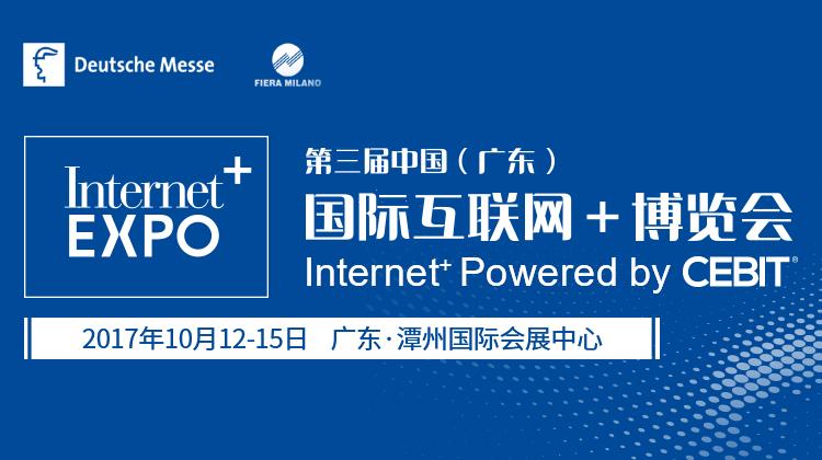 """第三届中国(广东)国际""""互联网+""""博览会Internet+ powered by CEBIT 2017年10月12-15日 广东·潭州国际会展中心"""