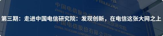 第三期 走进中国电信研究院:发现创新,在电信这张大网之上