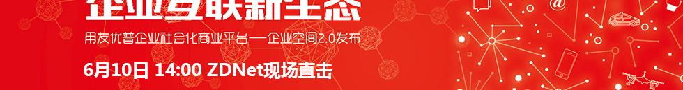 用友优普企业社会化商业平台—企业空间2.0发布