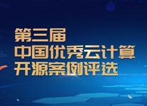 2018中国优秀云计算开源案例评选活动火热进行中