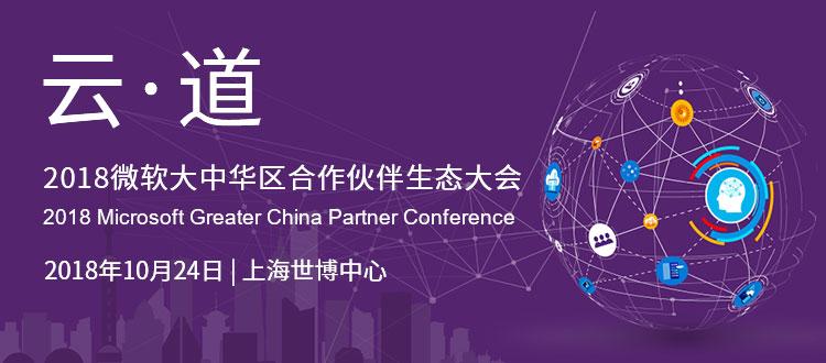 Microsoft Tech Summit 2018 微软技术暨生态大会