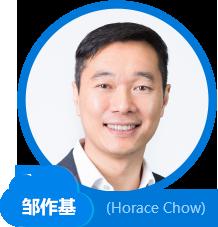 邹作基      (Horace Chow)