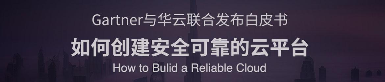 Gartner与华云联合发布白皮书 如何创建安全可靠的云平台 How to  Bulid a Reliable Cloud