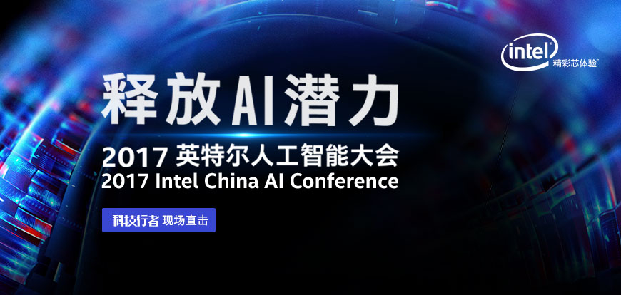 释放AI潜力2017 英特尔人工智能大会2017 Intel China AI Conference