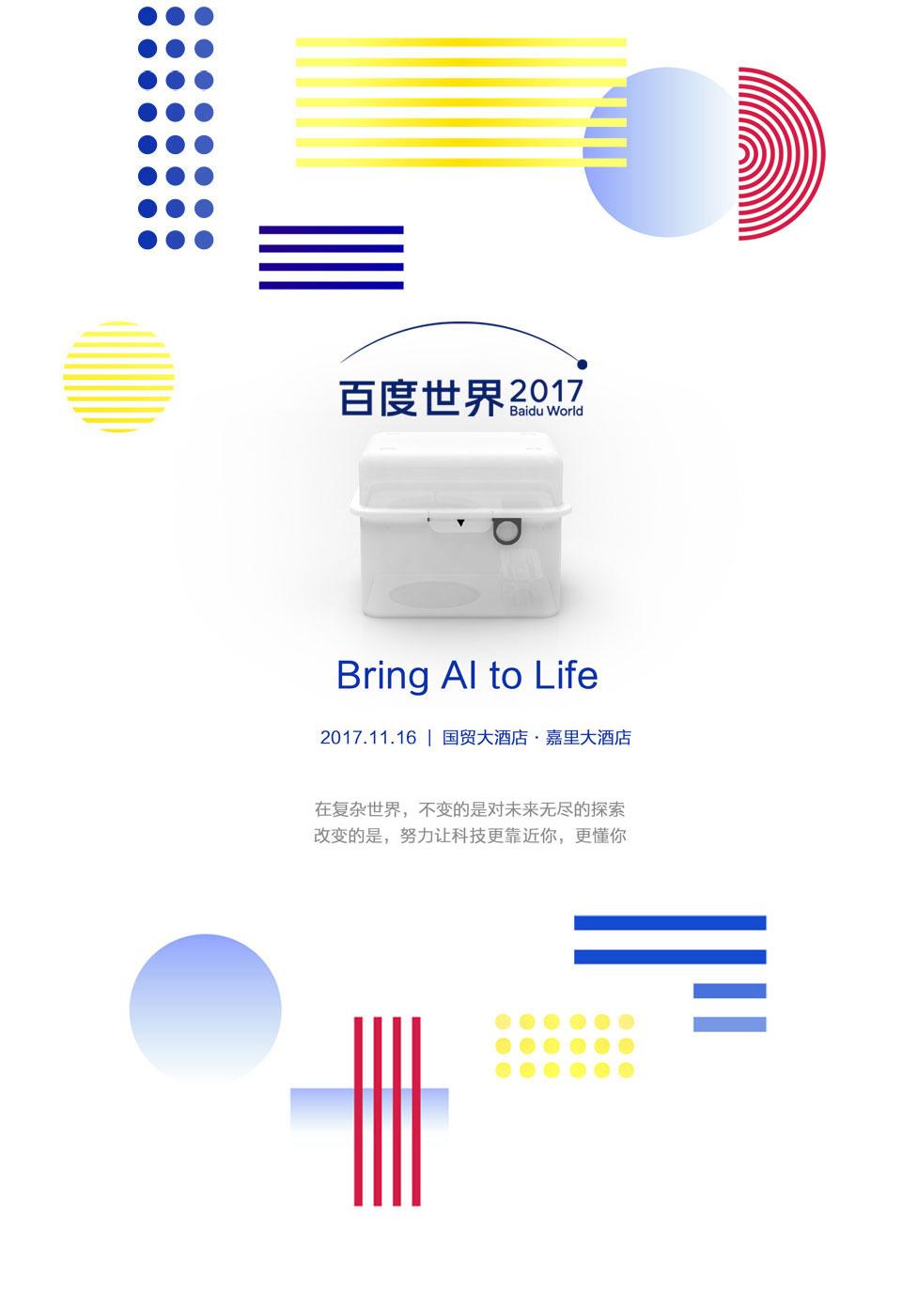 Bring AI to Life 2017.11.16 国贸大酒店 · 嘉里大酒店 在复杂的世界,不变的是对未来无尽的探索 改变的是,努力让科技靠近你,更懂你
