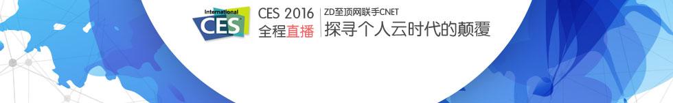 智慧互联 跨界融合 探寻个人云时代的颠覆 CES2016 ZD至顶网联手CNET 全程直播