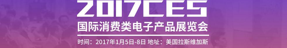 国际消费类电子产品展览会