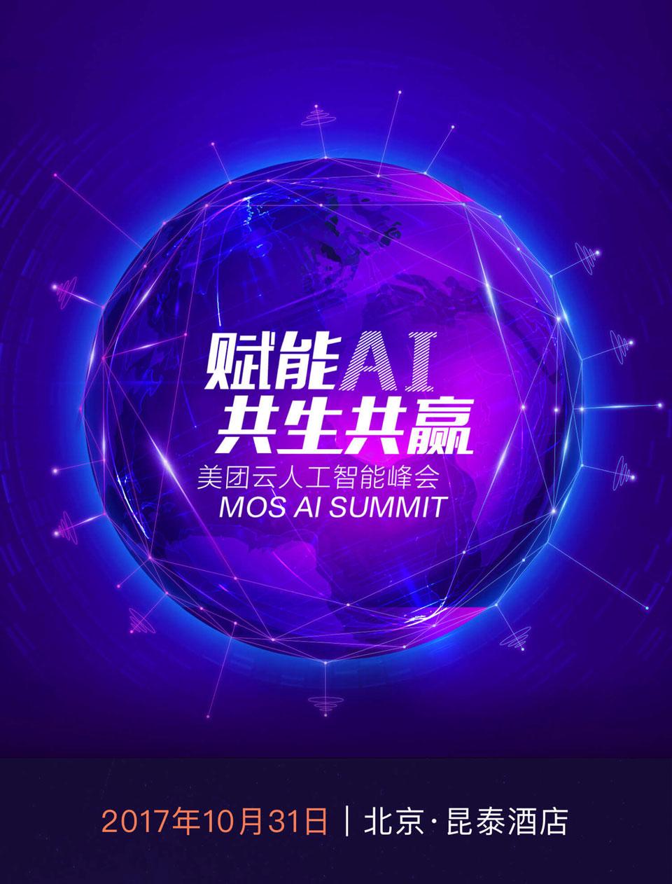 赋能AI 共生共赢 美团云人工智能峰会 MOS AI SUMMIT 2017年10月31日 北京昆泰酒店