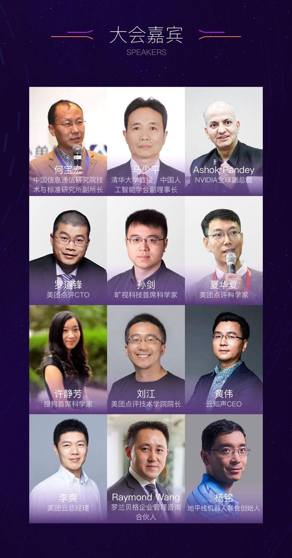 赋能AI 共生共赢 美团云人工智能峰会