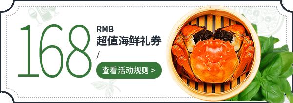 168RMB超值海鲜礼券