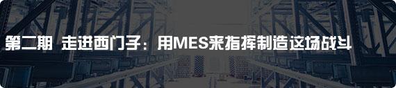 第二期 走进西门子:用MES来指挥制造这场战斗——ZDNet践行者