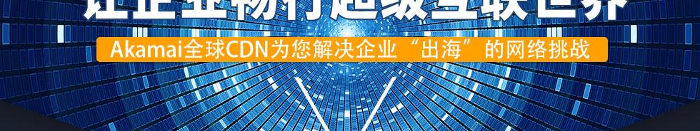 让企业畅行超级互联世界 Akamai CDN