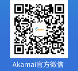 Akamai官方微信