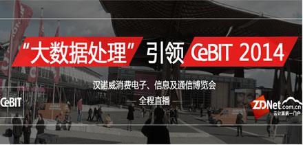 CeBIT2014回顾