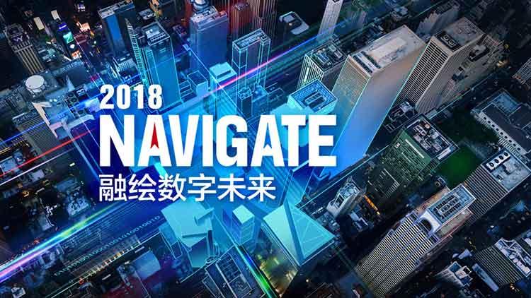 2018 NAVIGATE融绘数字未来