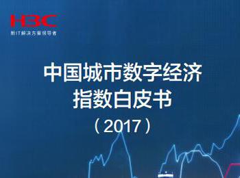 中国城市数字经济指数白皮书(2017)