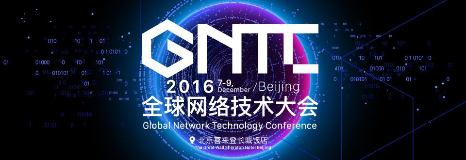 GNTC全球网络技术大会2016
