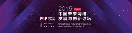 2015中国未来网络发展与创新论坛