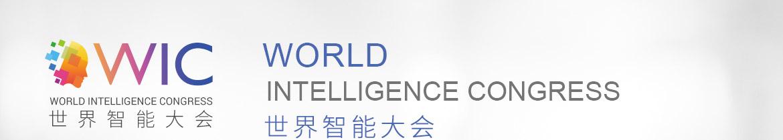 世界智能大会 World Intelligence Congress 迈向大智能时代 2017.06.29-06.30 中国 天津 主办单位:天津市人民政府 国家发展和改革委员会 科学技术部 工业和信息化部 国家互联网信息办公室 中国科学院 中国工程院