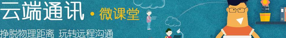 云端通讯・微课堂 第一期:挣脱物理距离 玩转远程沟通
