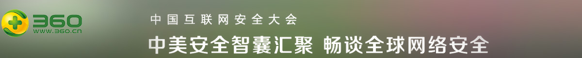 中国互联网安全大会 中美安全智囊汇聚 畅谈全球网络安全 2012年9月23日-25日 北京 国家会议中心