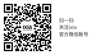 关注Ixia官方微信账号