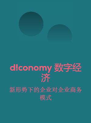 d!conomy 数字经济 新形势下的企业对企业商务模式