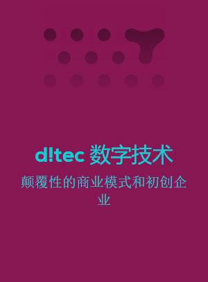 d!tec 数字技术 颠覆性的商业模式和初创企业