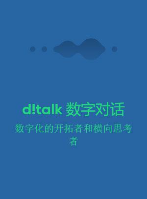 d!talk 数字对话 数字化的开拓者和横向思考者