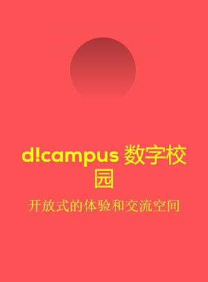 d!campus 数字校园 开放式的体验和交流空间
