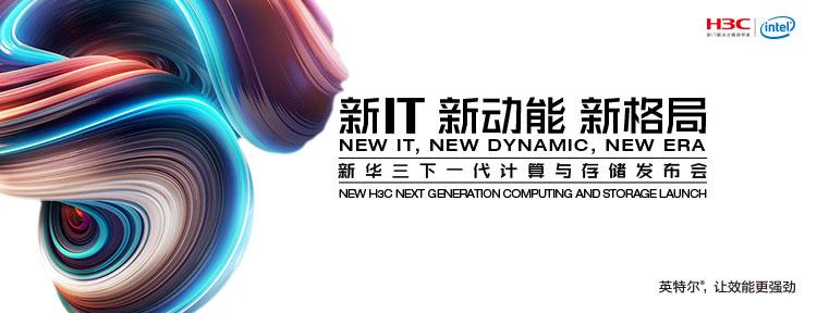 新IT 新动能 新格局-新华三下一代计算与存储发布会