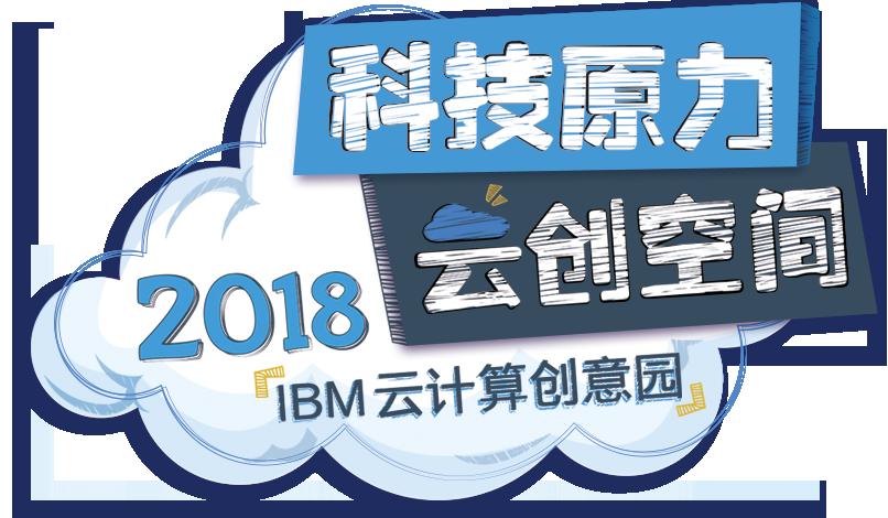 2018科技原力 云创空间 IBM云计算创意园