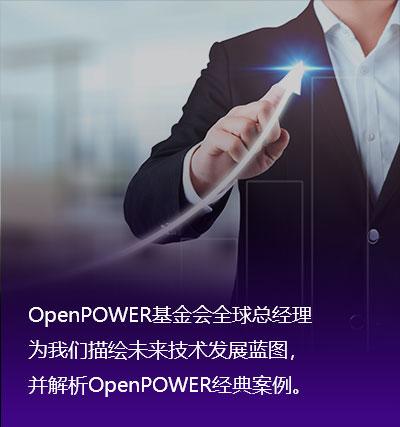 OpenPOWER基金会全球总经理为我们描绘未来技术发展蓝图,并解析OpenPOWER经典案例。