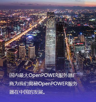 国内最大OpenPOWER服务器厂商为我们揭秘OpenPOWER服务器在中国的发展。