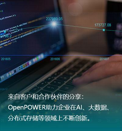 来自客户和合作伙伴的分享:OpenPOWER助力企业在AI、大数据、分布式存储等领域上不断创新。