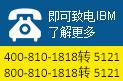 即可致电IBM 了解更多400-810-1818转5121 800-810-1818转5121