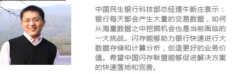 中国民生银行牛新庄先生