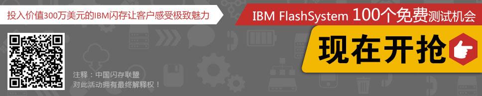 IBM FlashSystem 100个免费测试机会 现在开抢