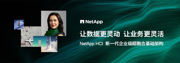 让数据更灵动 让业务更灵活 NetApp HCI  新一代企业级超融合基础架构