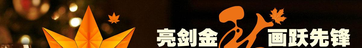 亮剑金秋 画跃先锋 NetGain V7 新品发布酒会 2013年11月1日 北京 Touch Bejing Louge Bar