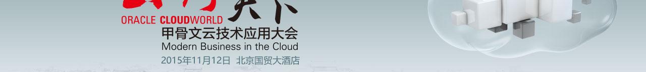 天翼云两周年  带您走入云世界 中国电信云计算分公司开放日 敬请期待