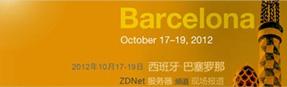 Citrix Synergy 2012巴塞罗那大会