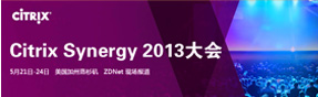 Citrix Synergy 2013美国加州洛杉矶大会