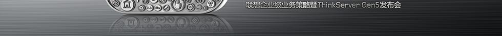 新云力量 联系企业级业务策略暨ThinkServer Gen5发布会