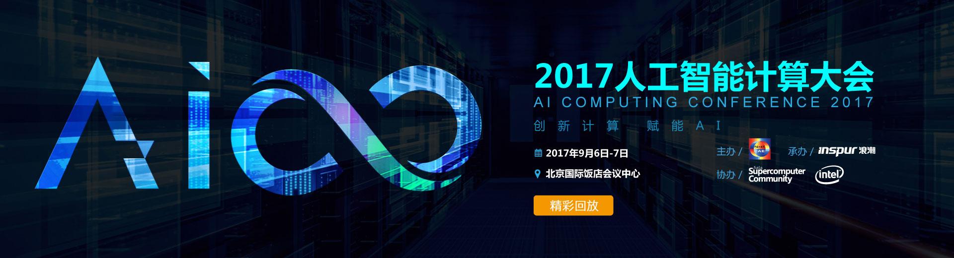 2017人工智能计算大会 AI Computing Conference 创新计算 赋能AI 2017年9月6日-7日 北京国际饭店会议中心