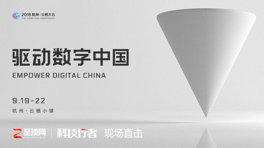 2018杭州 云栖大会