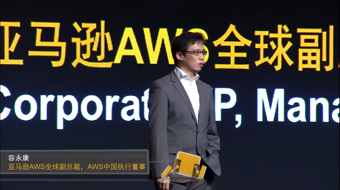 亚马逊AWS全球副总裁、中国执行董事 容永康