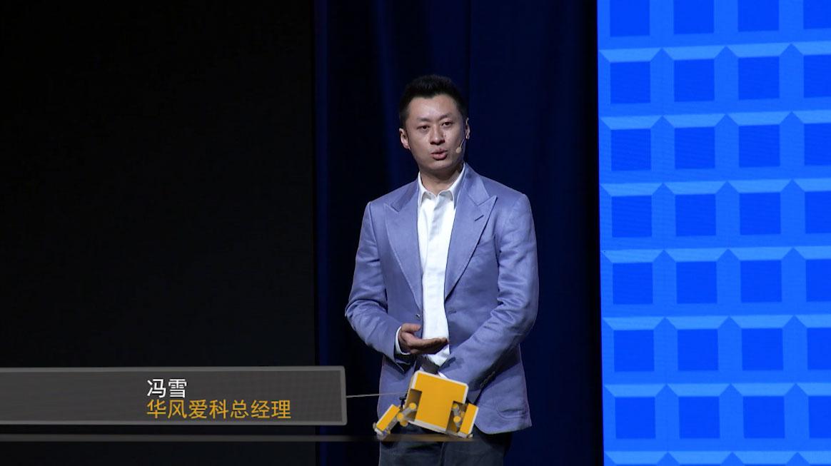 华风爱科总经理 冯雪