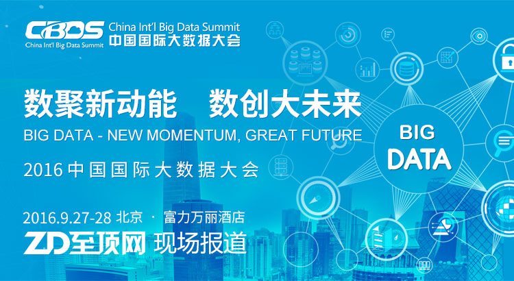 2016 中 国 国 际 大 数 据 大 会